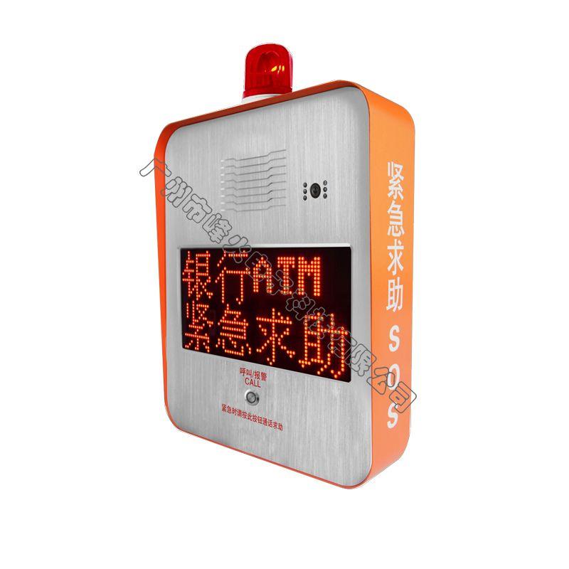 NSA-6430 平安城市报警箱