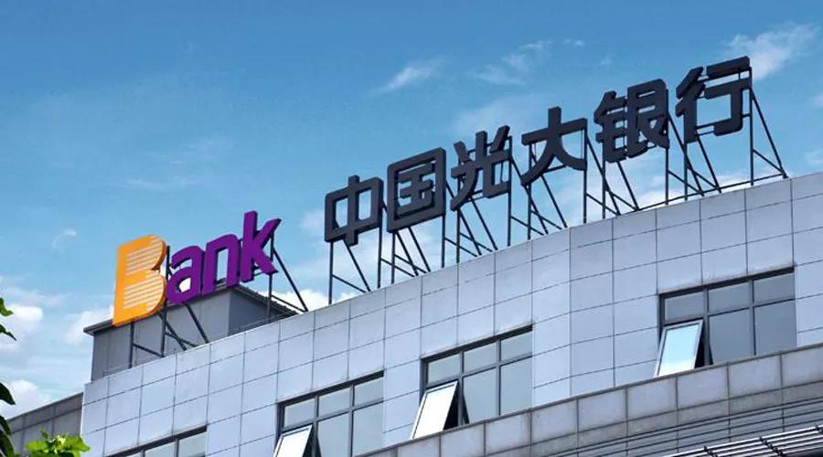 峰火电子智慧金融融合系统 助力中国光大银行打造智慧银行
