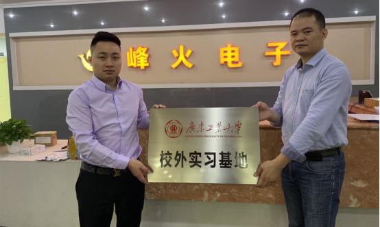 峰火电子会议事业部正式成立.png