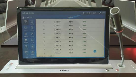 节前喜讯,峰火电子助力广东水电二局建设无纸化会议系统04