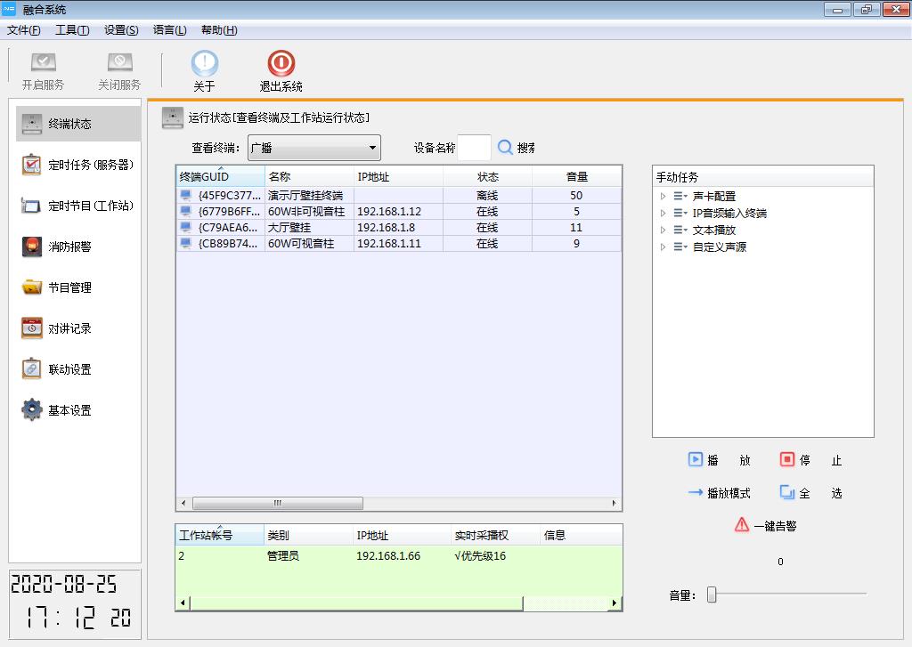 AIO融合系统软件